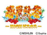 CR春夏秋冬~HIGHビスカス~