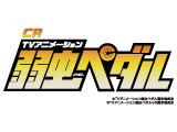 CR TVアニメーション 弱虫ペダル