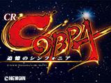 CRコブラ~追憶のシンフォニア~