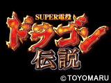CRA SUPER電役ドラゴン伝説