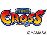 タイムクロス2