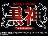 パチスロ 黒神 The Animation