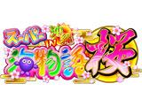 CRスーパー海物語 IN 沖縄4 桜バージョン