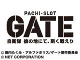 パチスロ GATE