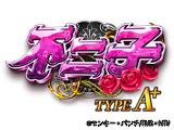 不二子 TYPE A+