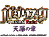 CRバジリスク~甲賀忍法帖~天膳の章