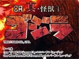 CR 真・怪獣王ゴジラ
