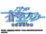 パチスロ 蒼穹のファフナー EXODUS