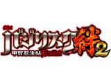 SLOTバジリスク~甲賀忍法帖~絆2