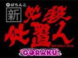 PAぱちんこ 新・必殺仕置人 TURBO GORAKU