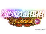 P銀河鉄道999 GOLDEN