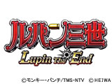 パチンコ、パチスロ、パチンコ攻略、パチスロ攻略、CRルパン三世~Lupin The End~