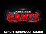 パチンコ、パチスロ、パチンコ攻略、パチスロ攻略、CRぱちんこ GANTZ