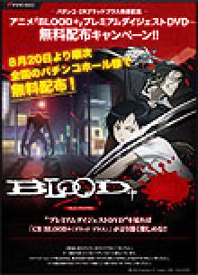 業界ニュース「CR BLOOD+」プレミアムダイジェストDVD 無料配布キャンペーン(タイヨーエレック)