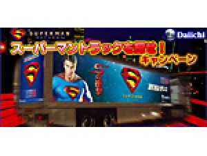 業界ニュース「CR SUPERMAN RETURNS」スーパーマントラックを探せ!キャンペーン開始!(大一商会)