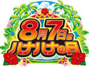 業界ニュース8月7日は「パチスロハナハナの日」!オリジナル歌詞を投稿して豪華賞品をGETしよう!(パイオニア)