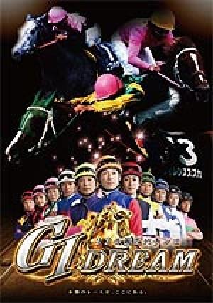 業界ニュース「CR GI DREAM」のイベント『全国ホール対抗 SANSEI CUP』開催決定!(サンセイアールアンドディ)