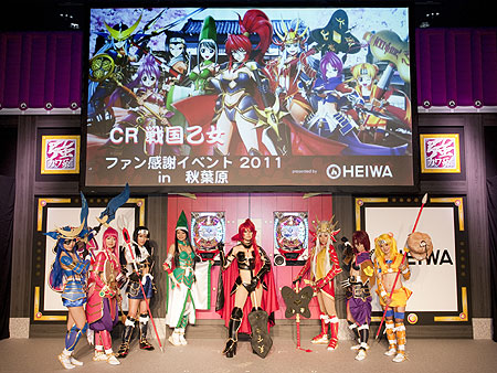 業界ニュース「CR戦国乙女 ファン感謝イベント2011 in 秋葉原」開催!(平和)