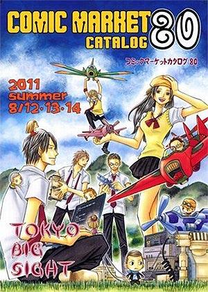 業界ニュース「コミックマーケット80」にRioやツインエンジェルが出店!