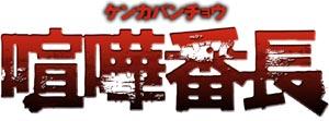 業界ニュース「CR喧嘩番長」発売決定!連動企画もスタート(マルホン)