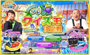 業界ニュースプレ海キャンペーンでクイズ王決定戦を展開中!(三洋物産)