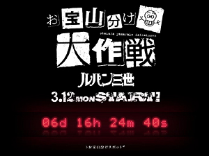業界ニュースルパン三世「お宝山分け大作戦」!日本全国の様々なショップで宝箱の配布開始(平和)