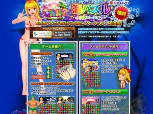 業界ニュース海パズルの大海2バージョンが登場(三洋物産)