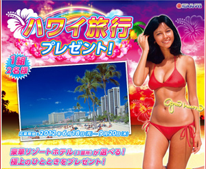 業界ニュース大海2アグネスにちなみハワイ旅行プレゼント(三洋物産)