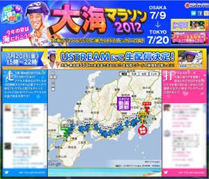業界ニュース大阪-東京間550kmを大海物語2と共に走り抜ける(三洋物産)