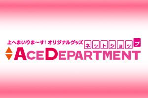 業界ニュースエースデパートメントが総合展示即売会へ出店(エース電研)