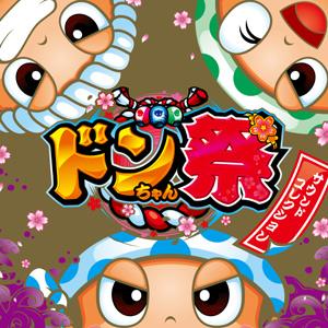 業界ニュース「ドンちゃん祭サウンドトラック」配信開始!(ユニバーサルエンターテインメント)