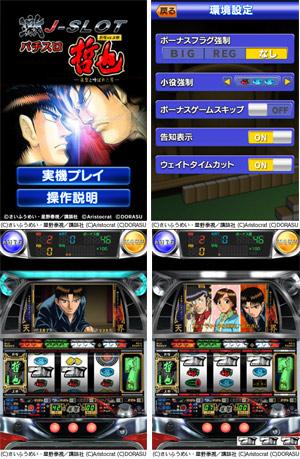 業界ニュースパチスロシミュレーションアプリ『パチスロ 哲也 新宿VS上野 激J-SLOT』の配信開始