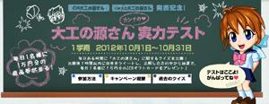 業界ニュース大工の源さん実力テスト ツイッターキャンペーン開始(三洋物産)