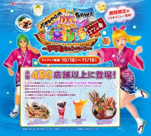 業界ニュース三洋・チムニーがコラボした「CRデラックス海物語海鮮メニュー」(三洋物産)