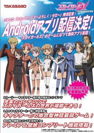 業界ニュースホール導入前にゲームアプリを配信「スカイガールズ~よろしく!ゼロ~」(KPE・高砂)