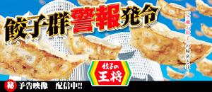 業界ニュース豊丸産業省より「餃子群警報」が発令!(豊丸産業)