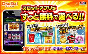 業界ニュース「DonDel(ドンデル)」対応第1弾アプリとして「忍魂弐 ~烈火ノ章~」が配信決定(ディーピー)