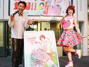業界ニュース「サプライズアイドル ゼブラ子」お披露目イベント開催(KYORAKU)