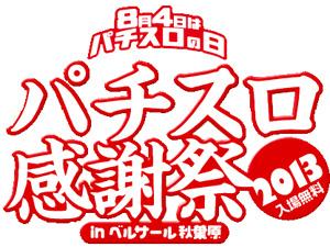 業界ニュースパチスロの日・8月4日に「パチスロ感謝祭2013」開催(日電協・日遊協)