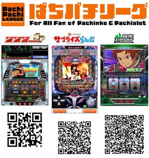 業界ニュース業界初のファンサイト「ぱちパチリーグ」開始