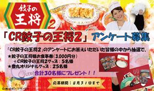業界ニュース餃子の王将2のプレゼントキャンペーン開始(豊丸産業)