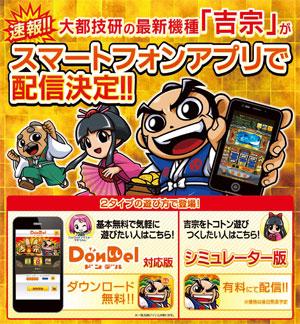 業界ニュース大都技研の最新機種「吉宗」がスマートフォンアプリで配信決定(ディーピー)