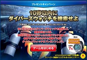 業界ニュース「フィーバー海猿」発売記念キャンペーンを実施(SANKYO)