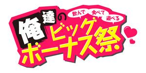 業界ニュース新コラボメニュー「ラーメン魂!」(サミーネットワークス)