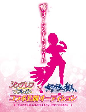 業界ニュース「シンデレラブレイド2」の公開オーディション決勝大会を生中継(ネット)