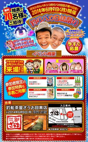 業界ニュースCRまわるんパチンコ釣りバカ日誌2導入記念!(三洋物産・三洋販売)