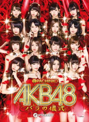 業界ニュース 「ぱちんこAKB48」実機アプリが無料配信開始(KYORAKU)