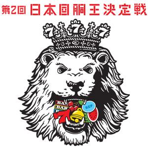 業界ニュース「第2回日本回胴王決定戦☆直前特番~若手芸人、回胴王への道~」