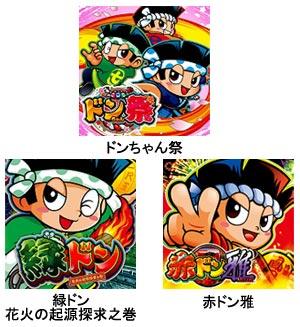 業界ニュース5号機ドンちゃんシリーズが激アツの100円均一セール(ユニバーサルエンターテインメント)
