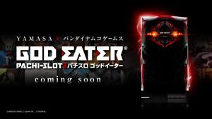業界ニュース「GOD EATER 2 RAGE BURST&GOD EATER 5周年 コンテンツ発表会」を開催(バンダイナムコゲームス)